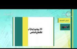 8 الصبح - آخر أخبار الصحف المصرية بتاريخ 20-7-2019
