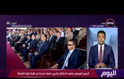 اليوم-الرئيس السيسي يشهد الاحتفال بتخريج دفعة جديدة من طلبة كلية الشرطة