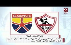 الزمالك يواصل الاستعداد لمباراة الجونة في الدوري المصري غدا في الثامنة مساء
