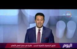 برنامج اليوم - حلقة السبت مع (عمرو خليل) 20/7/2019 - الحلقة الكاملة