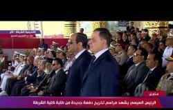 الرئيس السيسي يشهد عروضا عسكرية للخريجين الجدد من طلبة كلية الشرطة