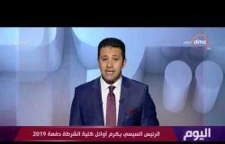 اليوم- الرئيس السيسي يكرم والدة الشهيد النقيب عمر القاضي وأوائل كلية الشرطة دفعة 2019