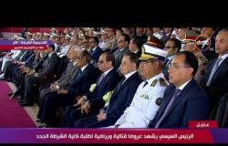الرئيس السيسي يشهد عروضا قتالية ورياضية لطلبة كلية الشرطة الجدد