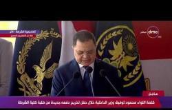 كلمة اللواء محمود توفيق وزير الداخلية  خلال حفل تخريج دفعة طلبة كلية الشرطة