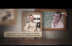 مساء DMC - اطلاق اسم الشهيد النقيب عمر القاضي علي الدفعة الجديدة بأكاديمية الشرطة