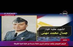 كلمة ملازم يوسف جمال مهنى ابن الشهيد عقيد طيار جمال محمد مهنى