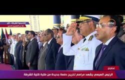 تحية عسكرية لشهداء مصر من حفلة طلبة كلية الشرطة