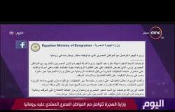برنامج اليوم - الخطوط الجوية الرومانية تعتذر عن سوء معاملة المواطن المصري
