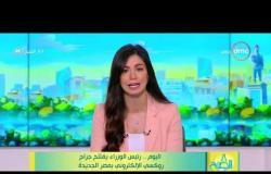 8 الصبح- اليوم .. رئيس الوزراء يفتتح جراج روكسي الإلكتروني بمصر الجديدة