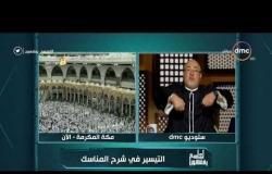 برنامج لعلهم يفقهون - حلقة السبت مع خالد الجندي 20/7/2019 - الحلقة الكاملة