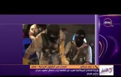 نشرة الأخبار-هاتفيا.. د. إياد مجالي ..  قلق إزاء احتمال نشوب صراع بخليج هرمز