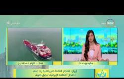 8 الصبح - بعد الناقلة البريطانية .. إيران تجبر ناقلة نفط جزائرية على الدخول لمياهها الإقليمية