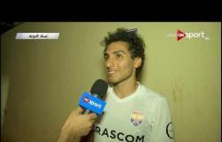 أحمد حمدي: الفوز كان بأيدي لاعبي الجونة أمام الزمالك.. وأنا تحت أمر الأهلي
