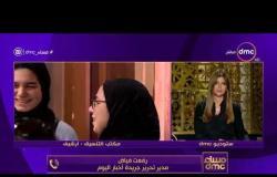 برنامج مساء dmc - حلقة السبت مع (إيمان الحصري) 21/7/2019 - الحلقة الكاملة