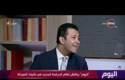 اليوم - د. حسام عبدالغفار : صدر قانون رقم 19 لسنه 2018 لتنظيم العمل في المستشفيات الجامعية