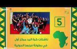 «مش كورة بس» ١١ انتصارا مصريا في شهر الخروج من «الكان»