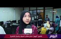 اليوم - تنسيق الجامعات 2019.. انطلاق المرحلة الأولي رسمياً