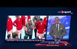 مداخلة رئيس الاتحاد المصري لكرة اليد عقب فوز منتخب الشباب لكرة اليد على فرنسا