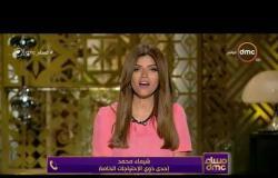"""مساء dmc- """"شيماء محمد إحدي ذوي الاحتياجات الخاصة توجه رسالة بعد وقوف السيارات أمام """"الرامبات"""