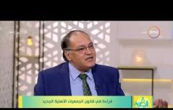 8 الصبح -د.حافظ أبو سعده يتكلم عن الخلافات في جلسات الحوار المجتمعي حول قانون الجمعيات الجديد