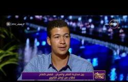 مساء dmc- محمد فؤاد من أوائل الثانوية : بساعد والدي في العمل أثناء الدراسة