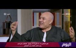 اليوم - لقاء كامل مع الفلاح المصري محمد برغش ود.أحمد جلال عميد كلية الزراعة بجامعة عين شمس