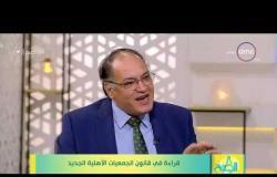 8 الصبح - قراءة في قانون الجمعيات الأهلية الجديد