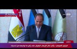 عاجل - كلمة الرئيس السيسي خلال حفل تخرج الكليات والمعاهد العسكرية
