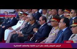 عاجل - عرض الموسيقات العسكرية من حفل تخرج الكليات و المعاهد العسكرية