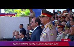 العرض العسكري من حفل تخرج الكليات و المعاهد العسكرية