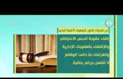 8 الصبح - ابرز تعديلات قانون الجمعيات الأهلية الجديد