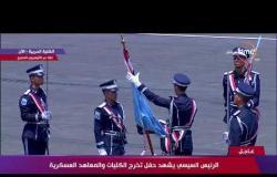 لحظة إعلان تخرج طلاب المعاهد والكليات العسكرية