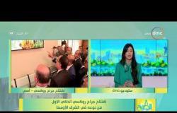 8 الصبح - إفتتاح جراج روكسي الذكي الأول من نوعه في الشرق الأوسط