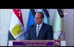 مساء dmc- الرئيس السيسي: لولا المصريين لم نكن ننجح في مواجهة التحديات الراهنة