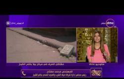 مساء dmc- م/محمد مفتاح يتحدث عن حل مشكلة الصرف الصحي بمنطقة بيلابكفر الشيخ