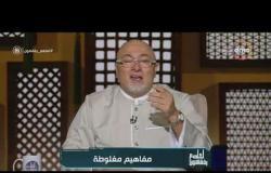 لعلهم يفقهون - الشيخ خالد الجندى: الفراعنة كانوا أعلى منظومة التوحيد وفيهم أولياء الله