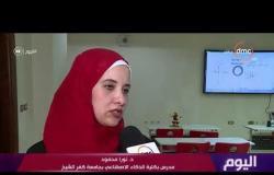 """برنامج اليوم - كاميرا """"اليوم"""" داخل كلية الذكاء الاصطناعي بجامعة كفر الشيخ"""