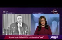 اليوم - لقاء مع د. محمد عفيفي وحوار خاص حول الذكرى الـ67 لثورة 23 يوليو