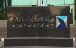 هيئة السوق المالية السعودية تغرم 5 شركات مدرجة
