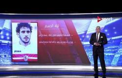 عودة عبدالله جمعة وغياب بوطيب عن قائمة الزمالك لمواجهة الإسماعيلي