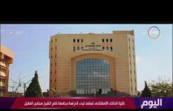برنامج اليوم - كلية الذكاء الاصطناعي تستعد لبدء الدراسة بجامعة كفر الشيخ سبتمبر المقبل