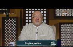 لعلهم يفقهون - الشيخ خالد الجندي: الأولياء أحياء ويقومون بواجبهم في المجتمع