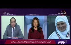 """برنامج اليوم - """"اليوم"""" يناقش استعدادات وزارة التضامن الاجتماعي لموسم الحج"""