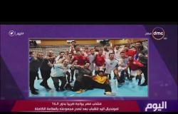 برنامج اليوم - منتخب مصر يواجه صربيا بدور الـ 16 لمونديال اليد للشباب