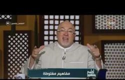 لعلهم يفقهون - الشيخ خالد الجندي يوضح المفاهيم المغلوطة عن مصطلح الأقباط