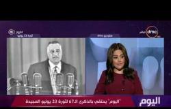د.محمد  : النظام المالكي فقد رونقه أمام المصريين ويتحدث عن السيناريوهات التي ادت إلي ثورة 23 يوليو