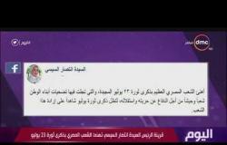 اليوم - قرينة الرئيس السيدة انتصار السيسي تهنئ الشعب المصري بذكرى ثورة 23 يوليو