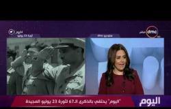 د.محمد عفيفي يتحدث عن الذكري الـ67 لثورة 23 يوليو وتغيير النظام السياسي من الملكية إلي الجمهورية