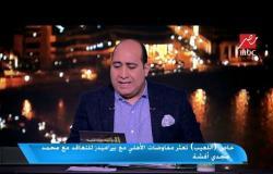 خاص اللعيب : متولي أهلاوي وتأخر الإعلان بسبب جمال وحمودي