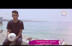 السفيرة عزيزة - باسم و ميدو .. أشهر لاعيبة الفري ستايل فوت بول في اسكندرية